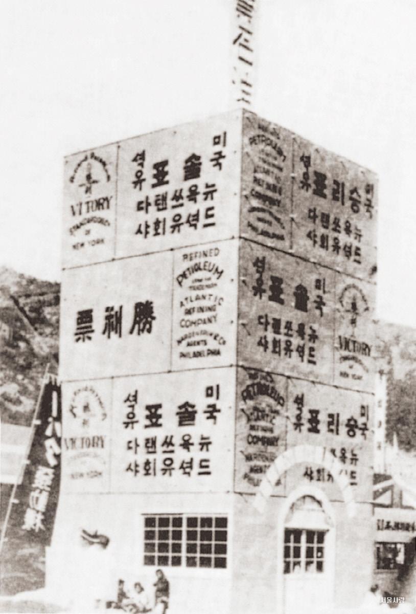 1920 스탠더드 석유 회사의 솔표 석유 광고탑